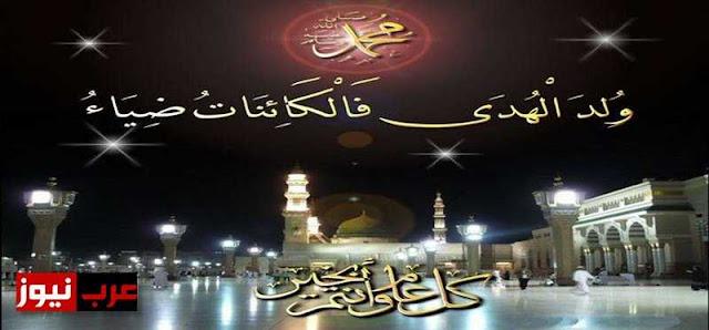 ولد الهدى فالكائنات ضياء محمد كل عام وانتم بخير