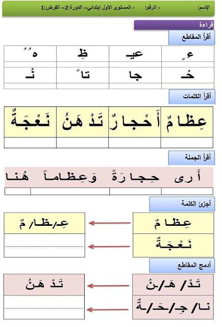 اختبار قراءة مقطعية الفرض الأول الدورة الثانية المستوى الأول
