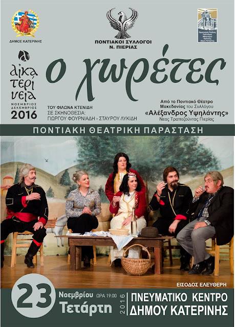 """Η Ποντιακή θεατρική παράσταση """"Ο Χωρέτες"""" παρουσιάζεται στην Κατερίνη"""