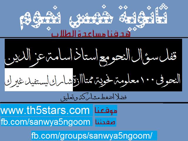 ملخص شرح النحو 100 معلومة نحوية لغة عربية ثالث ثانوي أ. أسامة عز الدين
