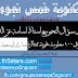 100 معلومة نحوية ملخص شرح نحو اللغة العربية ثانوية عامة