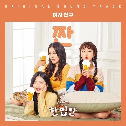 Gfriend 한입만2 OST rar, flac, zip, mp3, aac, hires