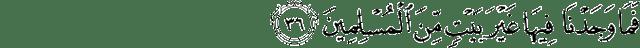 Surat Adz-Dzariyat ayat 36