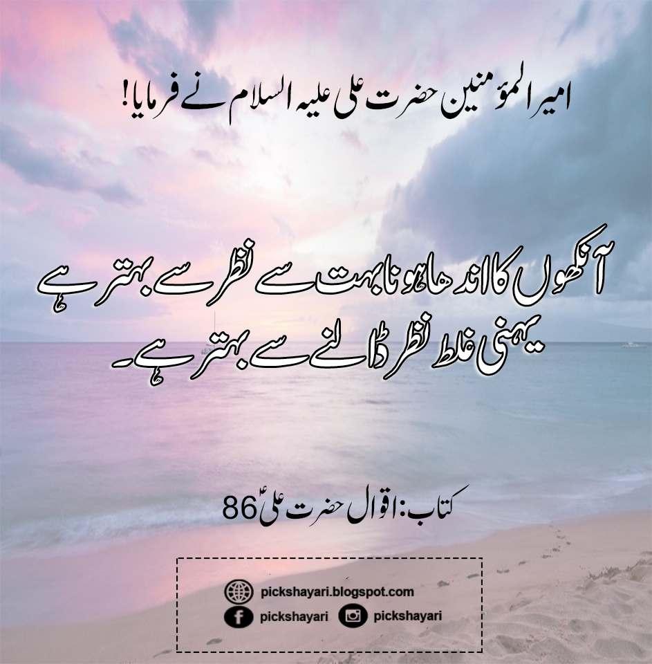 Quotes In Urdu Hazrat 1370 Best Poetry Images In 2019 Urdu Quotes