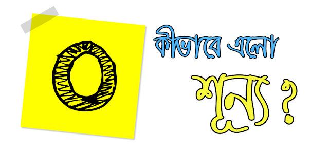 কীভাবে এলো শূন্য idea world bd