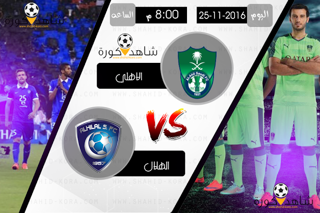 نتيجة مباراة الأهلي والهلال اليوم بتاريخ 25-11-2016 دوري جميل السعودي للمحترفين