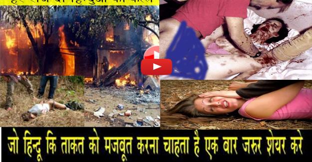 बंगाल में हिन्दू परिवार को जिन्दा जलाया ,महिलाओ के साथ किया बलात्कार video हुआ वायरल हिन्दुओ की सख्या  87% से घटकर हुई 45% हिन्दुओ की हालत नजूक ...