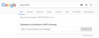 Проверить AMP в Гугл