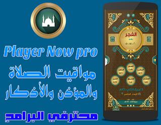 [تحديث] تطبيق Prayer Now prov6.1.2 لمواقيت الصلاة والمؤذن وأذكار المسلم النسخة الكاملة