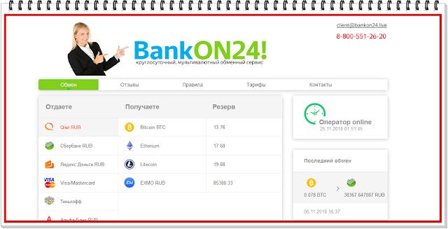 [Лохотрон] BankON24: bankon24.live Отзывы? Фальшивы обменник