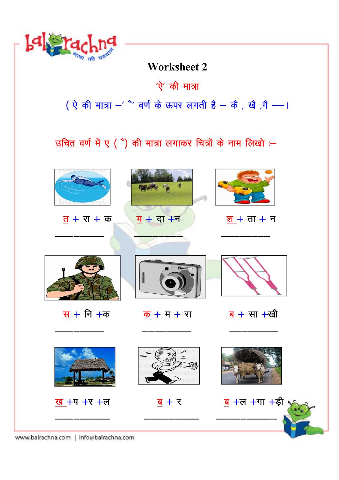 Balrachna Ai Aie Matra Worksheets