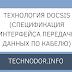 Технология DOCSIS (Спецификация интерфейса передачи данных по кабелю)