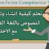 تعلم كيفية إنشاء وتحرير النصوص باللغة الفرنسية مع الاختبارات Expression Ecrite Compétence 1