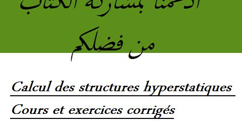 Calcul des structures hyperstatiques Cours et exercices ...