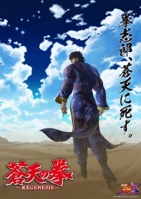 Souten no Ken: Regenesis 2nd Season – Online