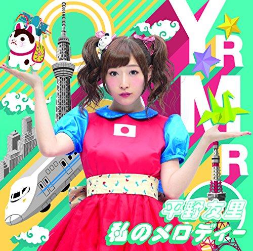 [Single] 平野友里 – 私のメロディー (2016.09.28/MP3/RAR)