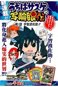 Sasuke Uchiha's Sharingan Legend