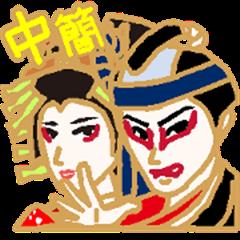 KABUKICCO mini SUKEROKU&AGEMAKI[ZH-CN]
