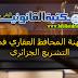 مهنة المحافظ العقاري في التشريع الجزائري