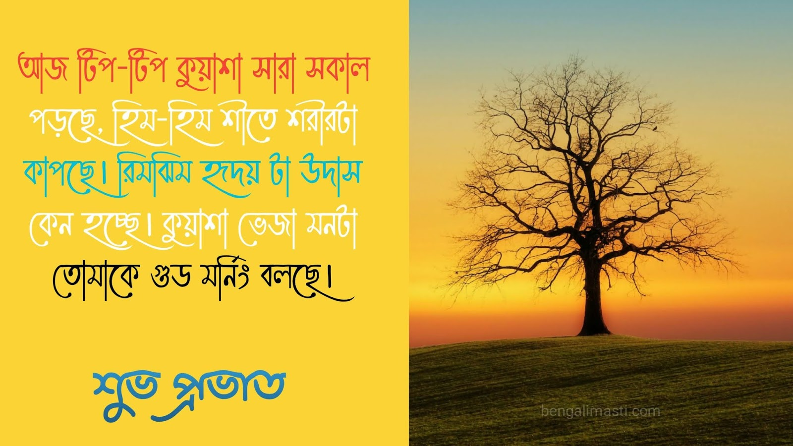 images of good morning in bengali