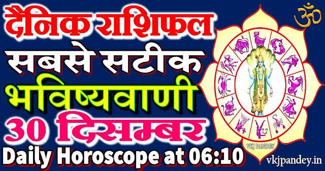 horoscope today in Hindi