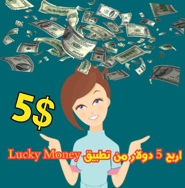 ربح مبلغ 5 دولار من خلال تطبيق Lucky Money