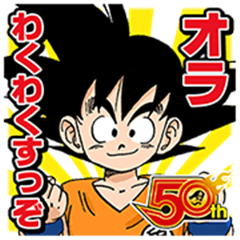 DRAGON BALL J50th