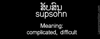 Lao word of the day - complicated, difficult, supsohn