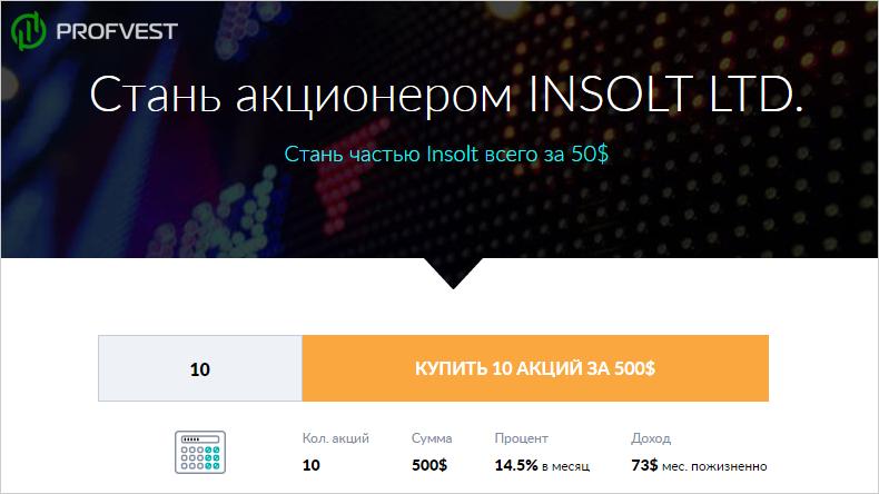 Инсайд по Insolt 14,50% прибыли за 2 дня