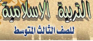 ملزمة التربية الأسلامية للصف الثالث المتوسط 2017