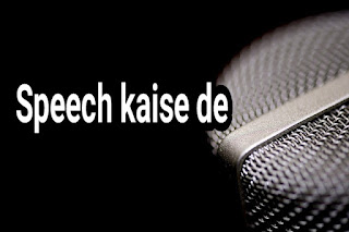 Bhashan kaise dete hain