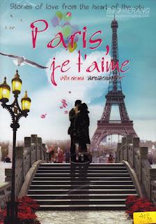 Paris, je t'aime (2006) มหานครแห่งรัก [พากย์ไทย+ซับไทย]