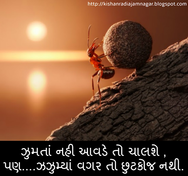 Gujarati Struggle Quotes|Gujarati Suvichar on Struggle