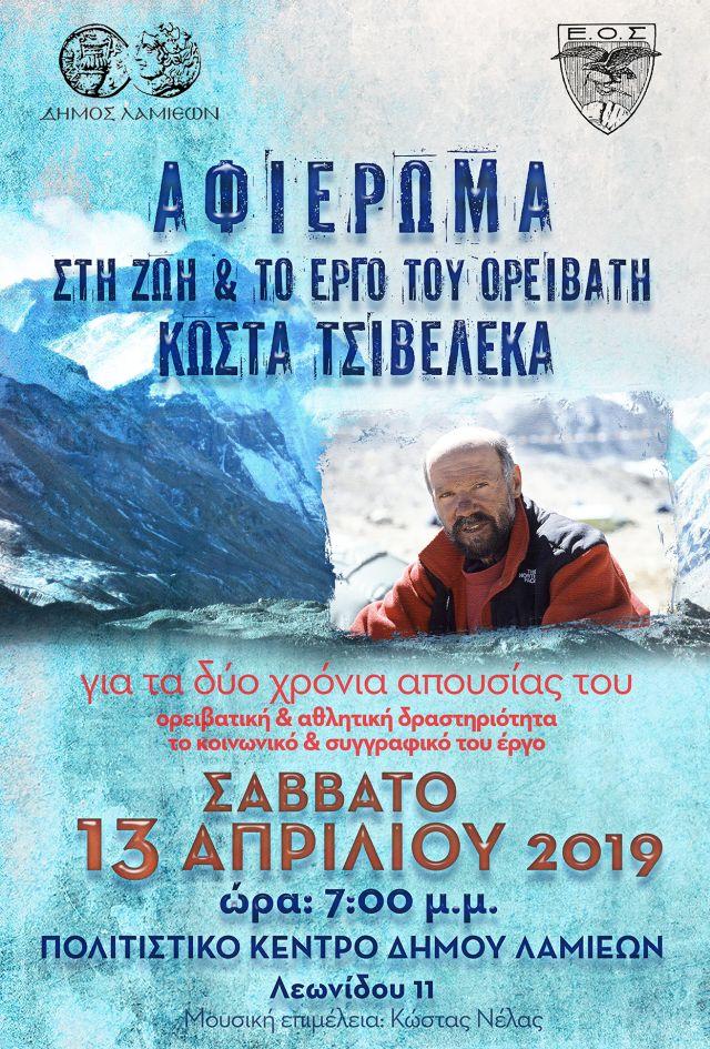 Λαμία: Αφιέρωμα στη ζωή και το έργο του ορειβάτη Κώστα Τσιβελέκα