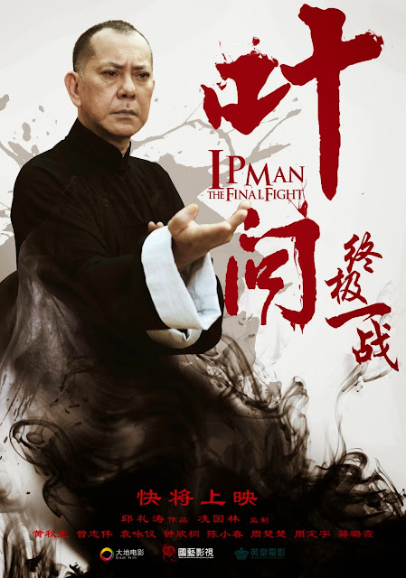 Ip Man: The Final Fight (2013) ταινιες online seires oipeirates greek subs