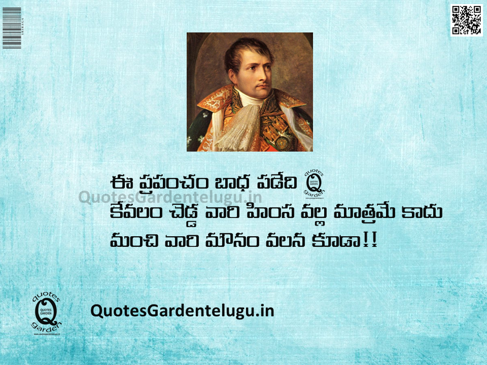 Telugu best inspiraitonal quotes by nepollian with images