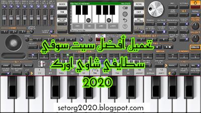 تحميل سيت منوعات سوفي سطايفي شاوي أفضل سيت منوعات staifi chaoui set soufi style original org 2020