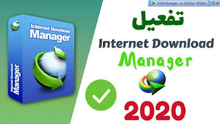 تحميل برنامج IDM في آخر إصدار مجانا