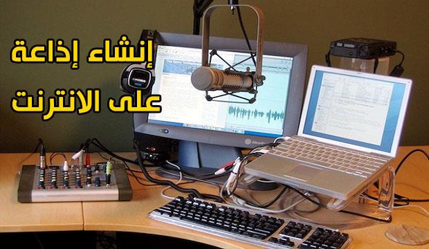 شرح إنشاء إذاعة راديو خاصة بك و جعل هاتفك أو حاسوبك محطة للإذاعة