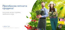 емаг за градината оферти