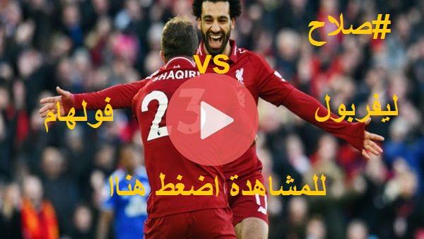 مشاهدة مباراة ليفربول وفولهام بث مباشر بتاريخ 17-03-2019 الدوري الانجليزي مباشر الان