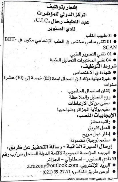 إعلان فتح مسابقة للتوظيف في المركز الدولي للمؤتمرات -عبد اللطيف رحال -C.I.C- ولاية الجزائر