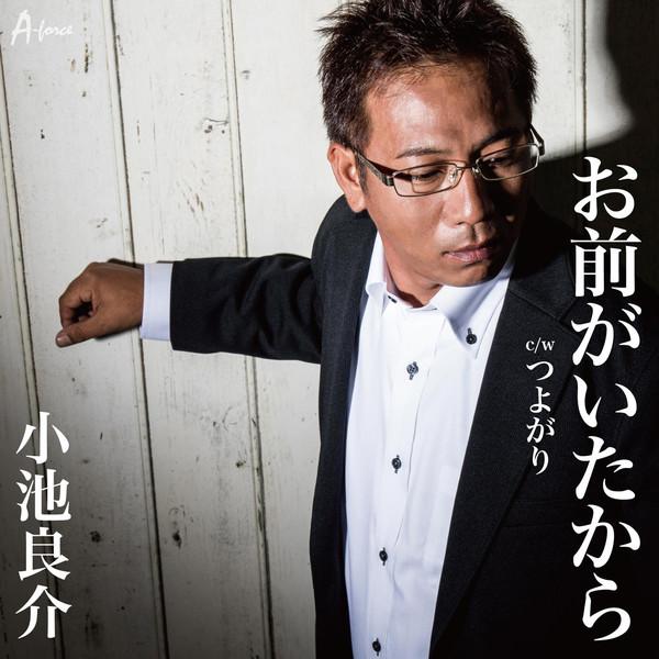 [Single] 小池良介 – お前がいたから (2016.04.20/MP3/RAR)