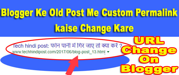 blogger ke old post ka url kaise change kare