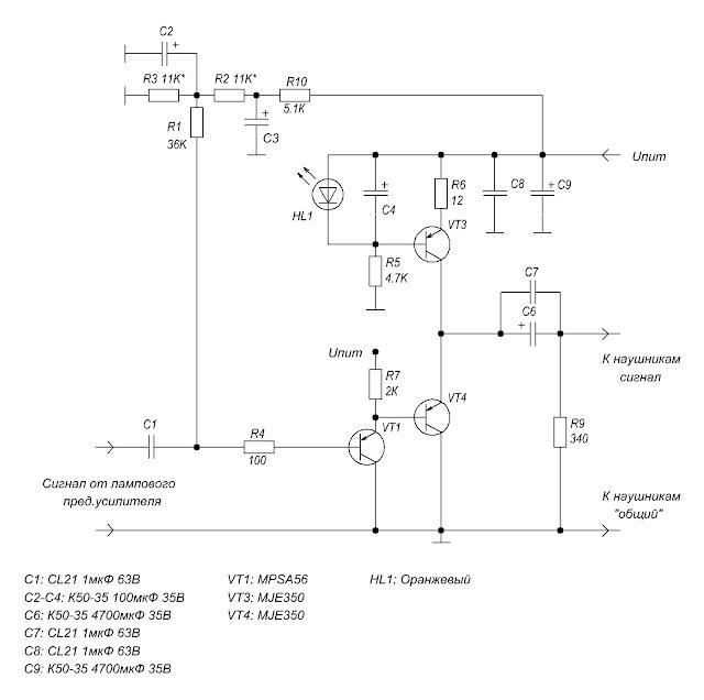 Схема однотактного повторителя в классе А с токовой нагрузкой и входным буфером (для гибридного усилителя для наушников)