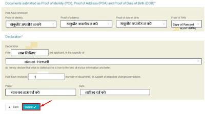 पैन कार्ड में वितरित डेटा को सही तरीके से कैसे प्रकट करें | How to Correctly Reveal Distributed Data in Pan Card