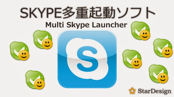 Multi Skype 0.9 Launcher for Mac Free Download