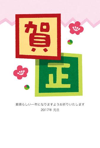 「賀正」のイラスト文字の年賀状