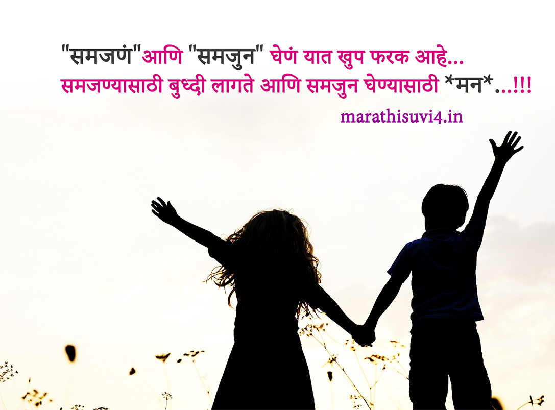 Images Messagesfriends Forever Wallpapercute Friends Wallpaperscute Friendship Wallpapers For Facebook Cover And More On Marathi World