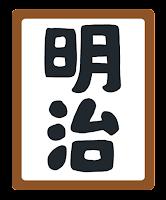 額に入った元号のイラスト(明治)